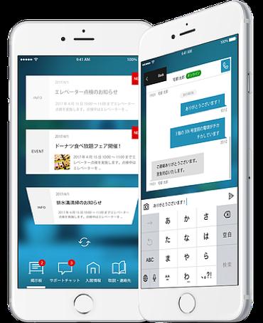 入居者専用アプリ「スマサポアプリ」配信開始