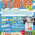 「宅都祭」開催のお知らせ