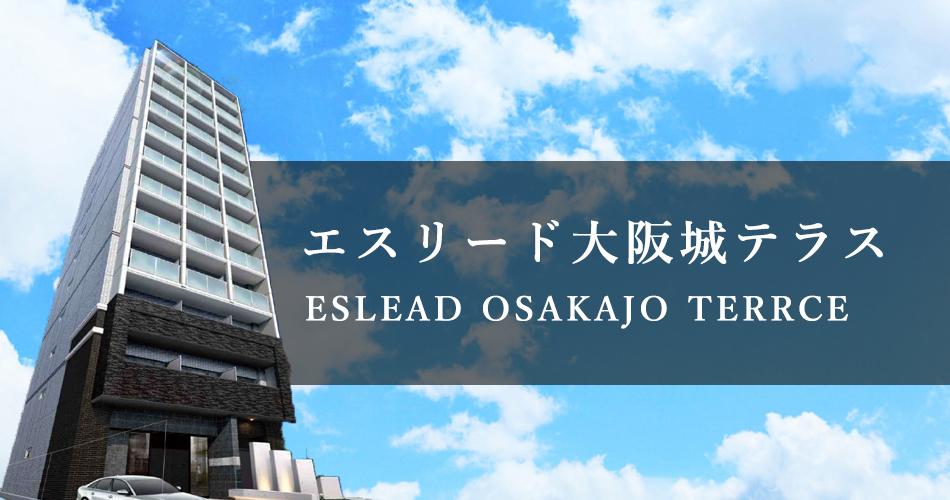 エスリード大阪城テラス 外観