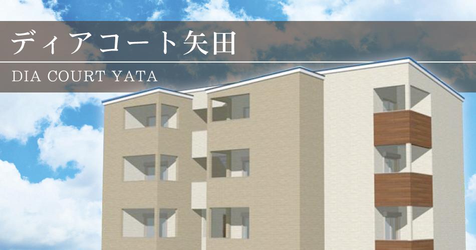 ディアコート矢田 外観