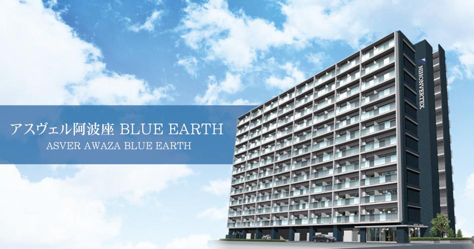 アスヴェル阿波座BLUE EARTH 外観