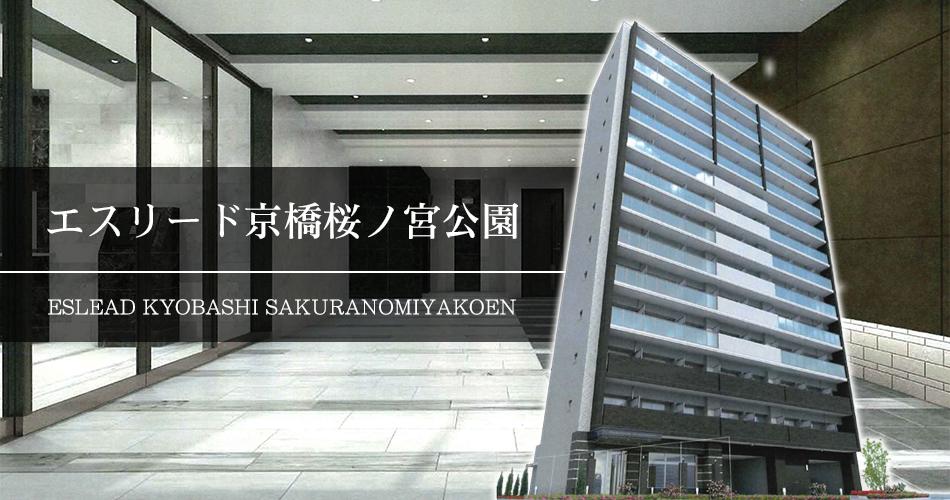 エスリード京橋桜ノ宮公園 外観