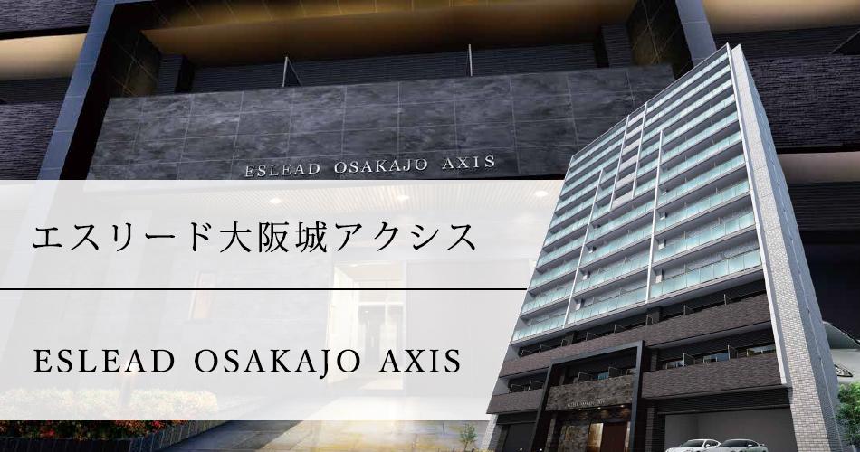 エスリード大阪城アクシス 外観