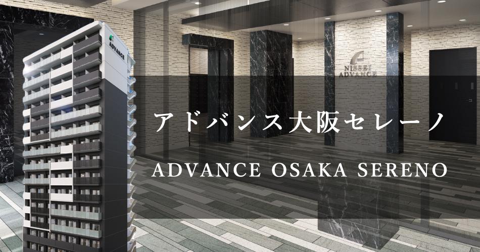 アドバンス大阪セレーノ