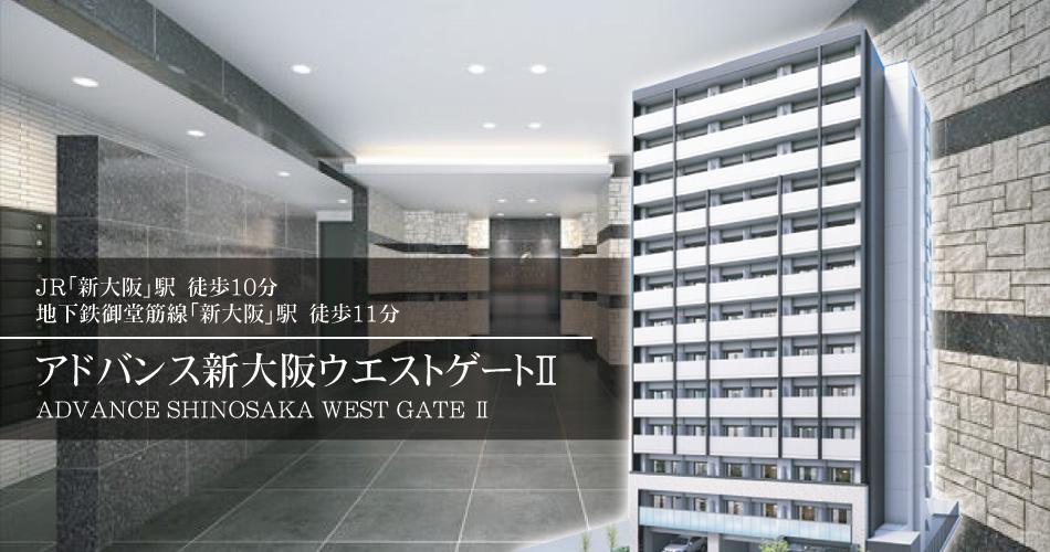 アドバンス新大阪ウエストゲートⅡ 外観