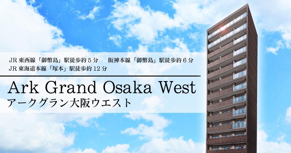 アークグラン大阪WEST 外観