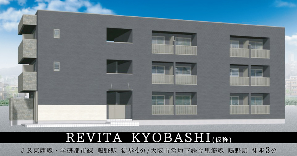 REVITA KYOBASHI 外観