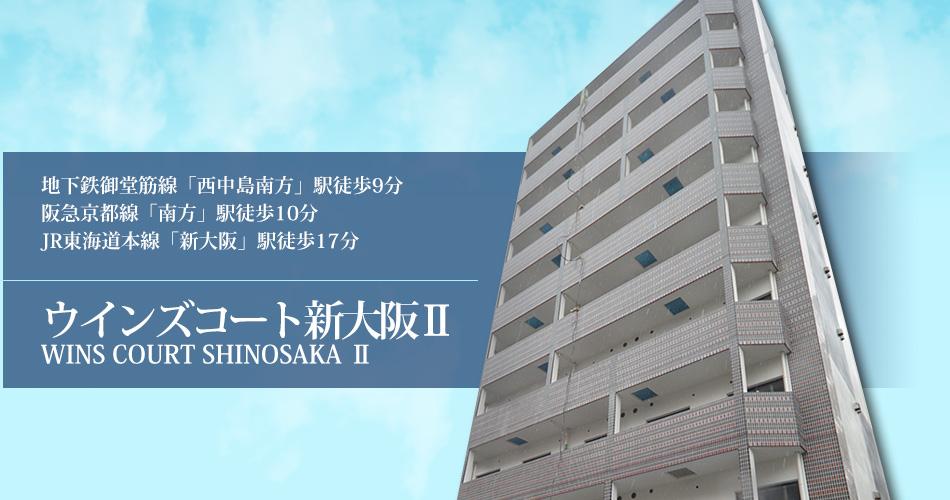 ウインズコート新大阪Ⅱ 外観