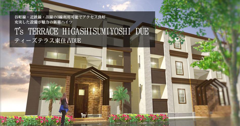 T'sTERRACE Higashisumiyoshi DUE 外観