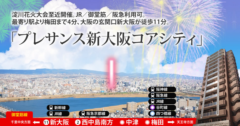 プレサンス新大阪コアシティ 外観