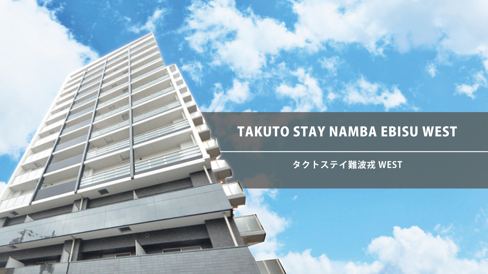 TAKUTO STAY NAMBAEBISU WEST 外観