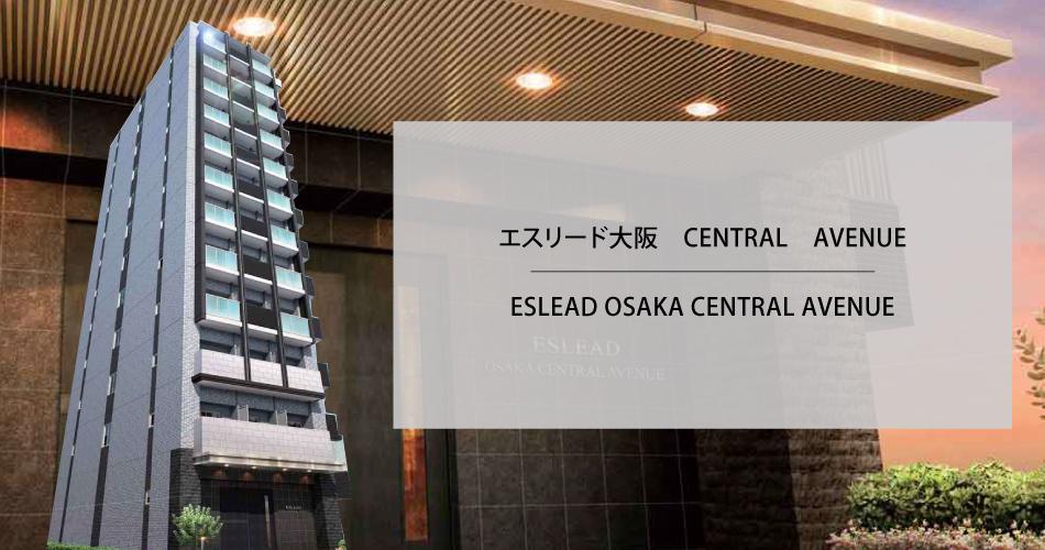 エスリード大阪 CENTRAL AVENUE