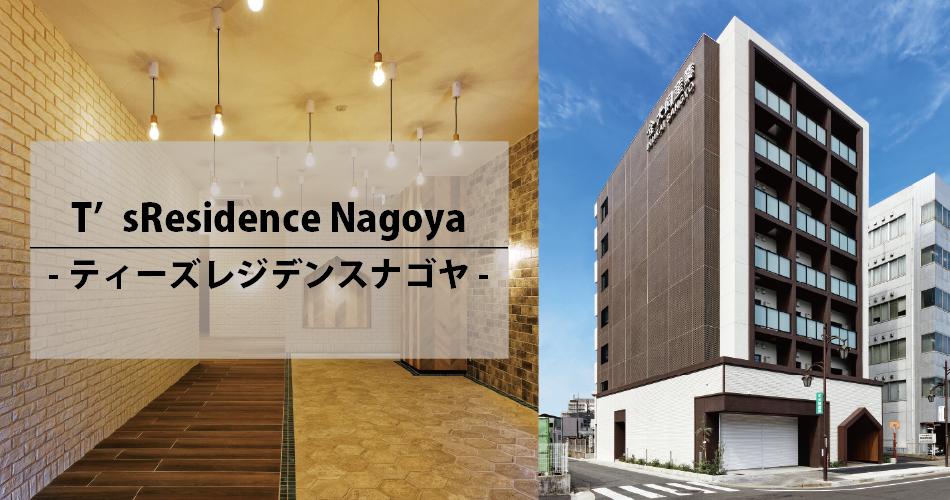 T's Residence Nagoya -ティーズレジデンスナゴヤ-